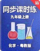 初中化学粤教版九年级上册  同步课时练(含解析)