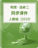 2021-2022学年人教版(2019)高中地理选修二 同步课件(共19份打包)