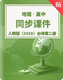 高中地理 人教版(2019)必修 第二冊 同步課件