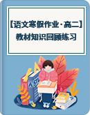 【语文寒假作业·高二】教材知识回顾练习(含答案)