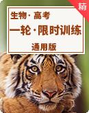 【备考2022】生物一轮复习限时训练(含答案)