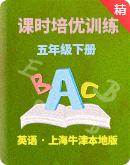 上海牛津本地版五年级下册英语课时培优训练(含答案)