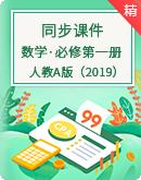 人教A版(2019)数学必修第一册 同步课件