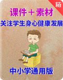 关注学生身心健康发展专题教育【中小学通用版】(课件+素材)