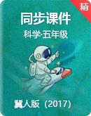 2021年科学冀人版(2017)五年级上册同步课件