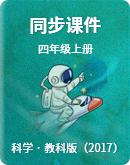 教科版(2017秋)小学科学四年级上册 同步课件