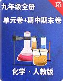 人教版九年级化学上册   单元卷+期中期末卷(含答案)