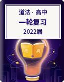 2022届高考政治一轮复习 统编版必修3《政治与法治》导学案(共打包9份))