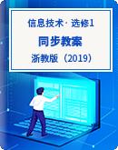 浙教版(2019)信息技术 选修1 数据与数据结构 同步教案