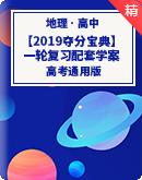 【2019夺分宝典】地理一轮复习配套学案(基础知识)