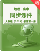 高中地理 人教版(2019)必修 第一冊 同步課件