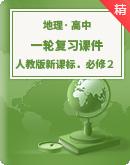 高中地理人教版新课标 必修2(高考地理一轮复习课件)