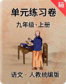 人教统编版语文九年级上册 单元练习卷