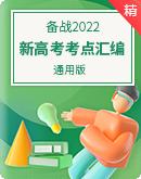【备考2022】新高考考点必刷题 (解析版)