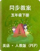 人教版(PEP)小学英语五年级下册 同步教案(共24课时)