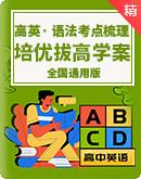 【备考2022高考英语】 一轮语法考点梳理 培优拔高强化训练学案(全国通用)