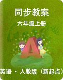 人教版(新起点)小学英语六年级上册同步教案