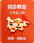 2021-2022学年湘教版地理八年级上册 同步教学设计