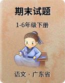 【广东省汕头市濠江区】2020-2021学年第二学期1-6年级语文期末试题