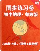 粤教版 八上地理 同步练习(原卷+解析卷)