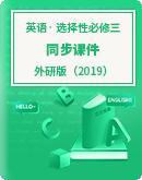 高中英语外研版(2019) 选择性必修第三册 单元课件+学案+基础训练(含答案)
