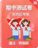 【广东专版】道德与法治初中期中测试卷(七-九年级)