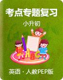 人教PEP版小学英语 小升初专项练习(含答案,解析)