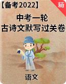 【备考2022】中考语文一轮 古诗词默写过关卷