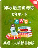 【英语·七年级下册】薄冰同步语法讲与练(含答案)(人教新目标版)