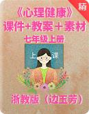 浙教版(边玉芳)七年级上册《心理健康》课件+教案+素材