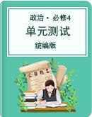 2021-2022学年高中政治部编版必修4 AB测评卷
