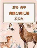2022年生物高考 三年高考真题+模拟题 分类汇编