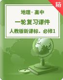 高中地理人教版新课标 必修1 课件(一轮复习/基础知识)