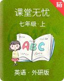 【课堂无忧】外研版英语七上备课备考资源精选