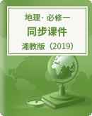 2021-2022学年湘教版(2019)高中地理必修第一册 同步课件(共26份打包)