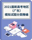 2021届新高考地区(广东)模拟试题分类精编(含解析)