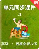 小学 新概念英语(青少版)【1B】课件