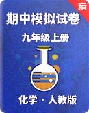 【人教版】2021-2022学年化学九年级上册 期中模拟试卷(原卷+解析卷)