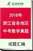 2018年浙江省各地区中考数学真题试卷汇总