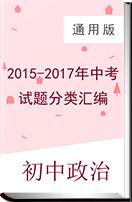 2015-2017年中考思想品德试题分类汇编