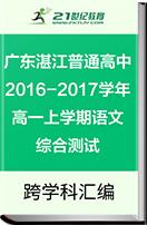 广东省湛江市普通高中2016-2017学年高一上学期语文综合测试