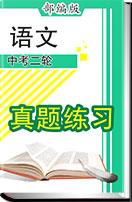 (精校Word版)2018年湖北省中考语文试题考点汇编解析系列(附答案解析)