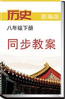 初中历史部编版八年级下册(2017)同步教学教案