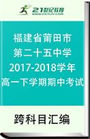 福建省莆田市第二十五中学2017-2018学年高一下学期期中考试