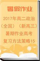 2017年高二政治(全国)(新高三)暑期作业高考复习方法策略15