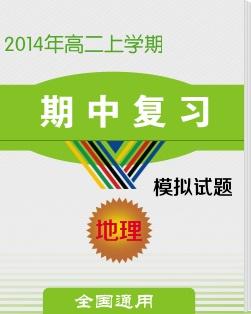 2014年高二上学期期中复习(地理)
