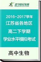 江蘇省部分市區2016-2017學年高二學業水平模擬考試生物試題