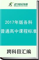 2017年版各科《普通高中课程标准》