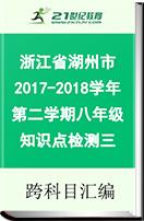 浙江省湖州市2017-2018学年第二学期八年级知识点检测三(各科)