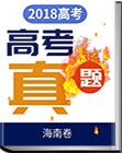 2018年海南省高考真题及答案解析